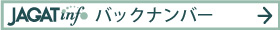 この画像には alt 属性が指定されておらず、ファイル名は Ji_backnumber.jpg です