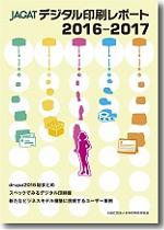digital_insatsu_report2016
