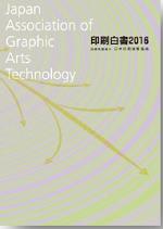 insatsu-hakusyo2016_150s