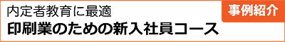 shinnyu_400x60