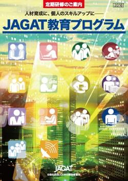 JAGATセミナー総合パンフレット2014