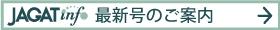 JAGAT info 最新号