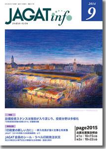 JAGATinfo2014年9月号表紙