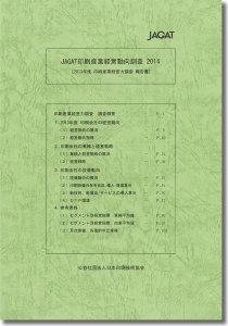 経営力2014表紙