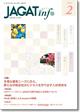 JAGATinfo2013年2月号