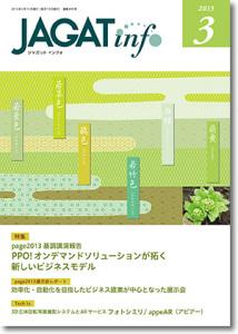 JAGATinfo2013年3月号表紙