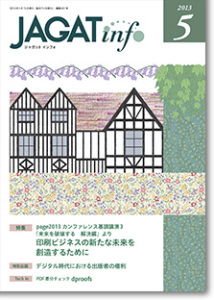 JAGATinfo2013年5月号表紙