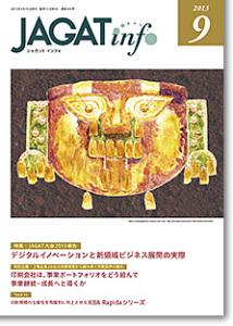 JAGATinfo2013年9月号
