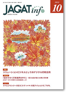 JAGATinfo2013年10月号表紙