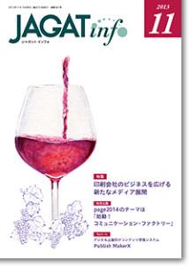 JAGATinfo2013年11月号表紙