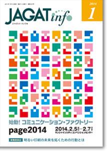 『JAGAT info』2014年1月号表紙