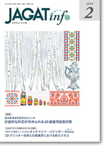 『JAGAT info』2014年2月号表紙