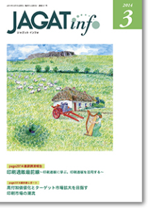 『JAGAT info』2014年3月号表紙