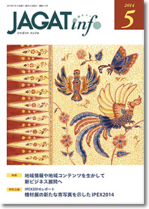 JAGATinfo2014年5月号表紙