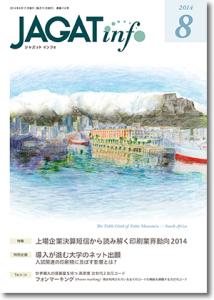 JAGATinfo2014年8月号表紙