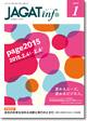 JAGATinfo2015年1月号