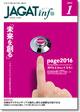 JAGAT info 2016年1月号