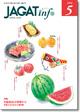 JAGAT info 2016年5月号