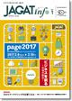 JAGAT info 2017年1月号
