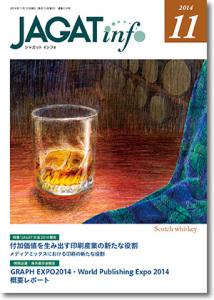 JAGATinfo2014年11月号表紙