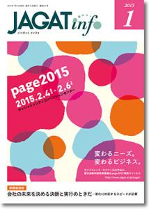 『JAGAT info』2015年1月号表紙