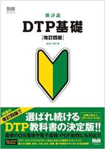 DTP基礎