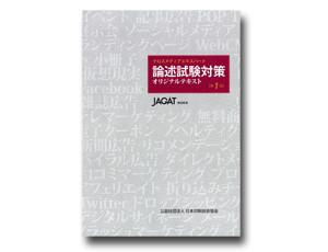 crossmediaex_ronjyutsu