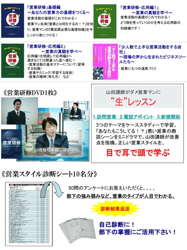 eigyou_manager_dvd-3