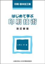 hajimete_seihonkakou