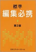 henshuu_hikkei