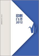 insatsuhakusho_2012