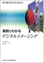 jitsurei_digitalimaging