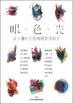me_iro_hikari