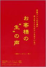 okyakusamano_namanokoe