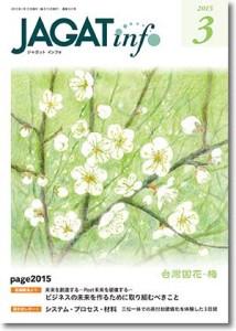 JAGATinfo2015年3月号表紙