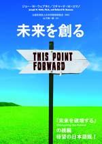 ThisPointForward_150-216