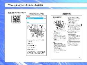 三和印刷_資料3_1_ページ_11