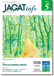 JAGATinfo2015年4月号表紙