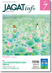 JAGAT info7月号表紙