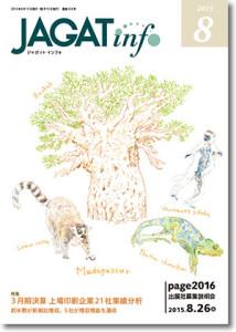 JAGAT info8月号表紙
