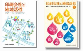 ---各12事例を収録するテキスト---  「印刷会社と地域活性vol.1」、最新刊「vol.2」