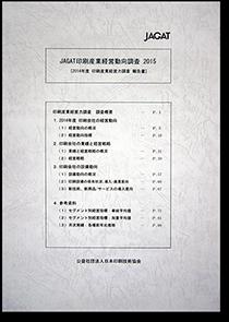 JAGAT印刷産業経営動向調査2015