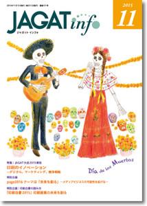 JAGAT info 11月号表紙