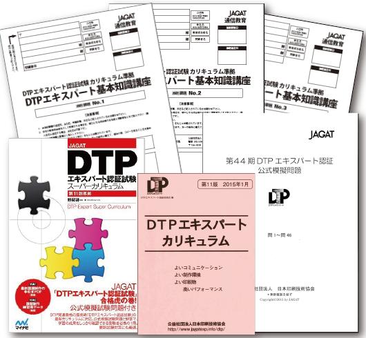 dtp-expert-suite