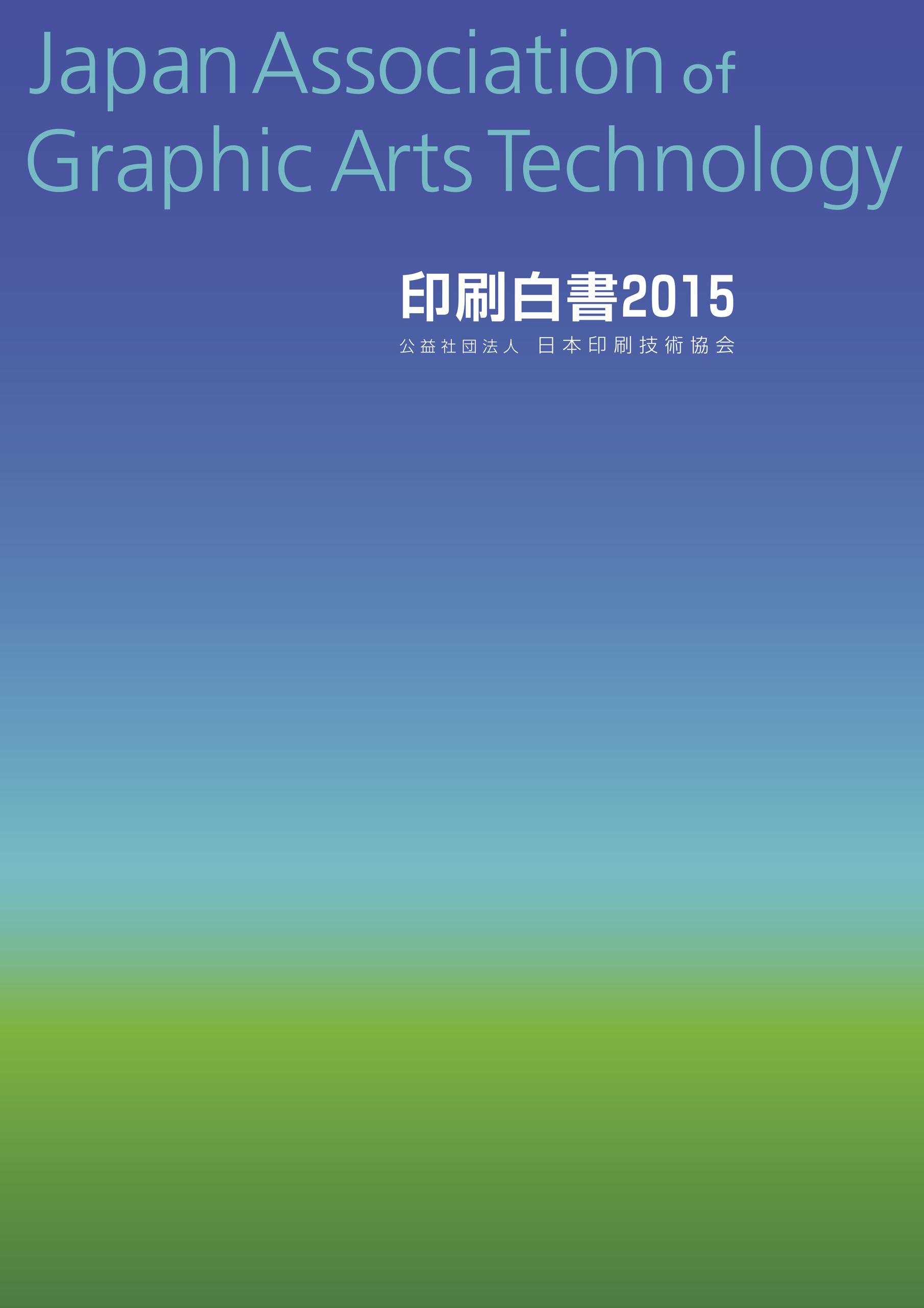 印刷白書2015