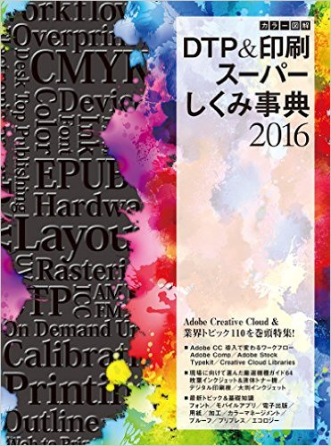 DTP&印刷スーパーしくみ事典2016