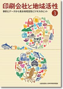 印刷会社と地域活性 vol.3 表紙