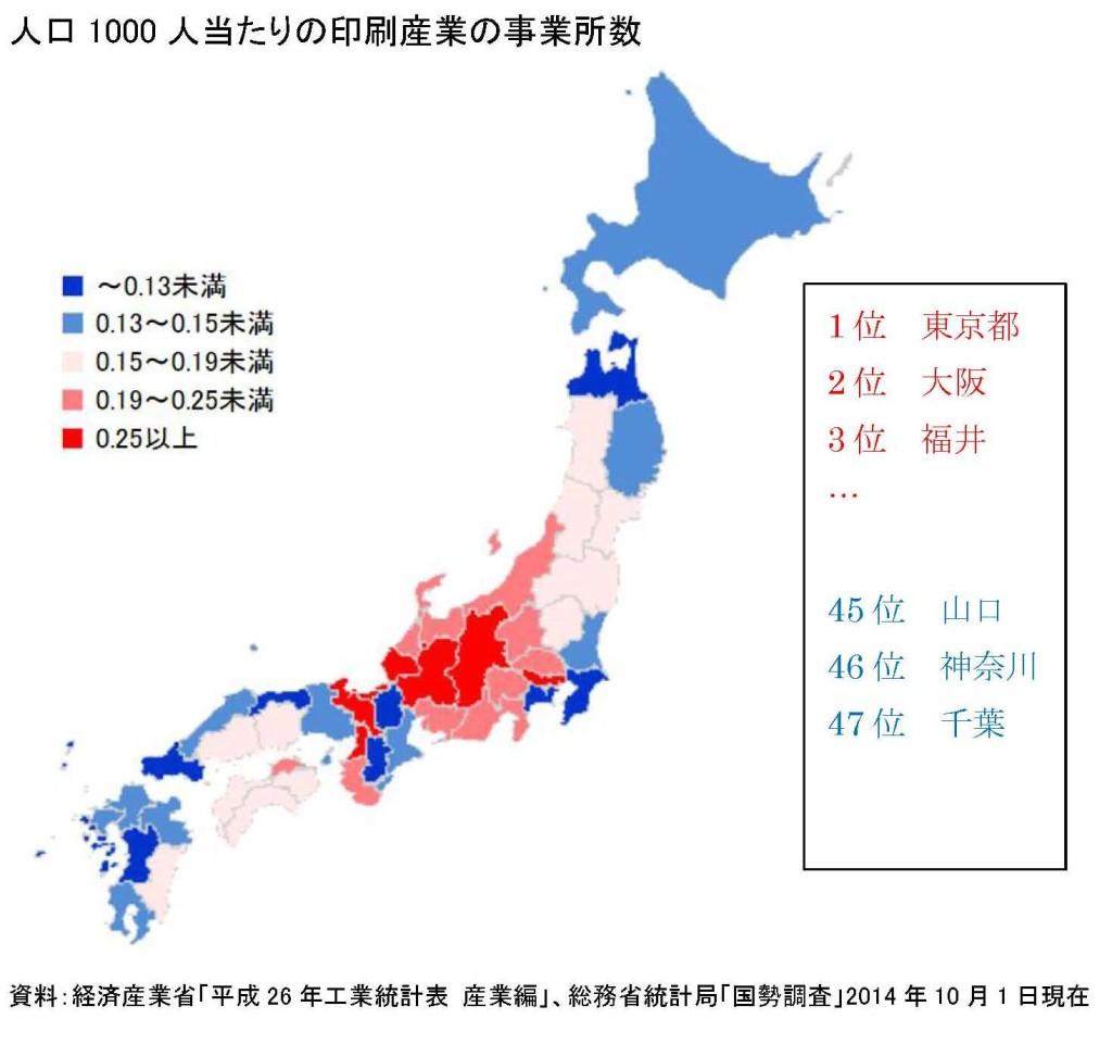 工業統計福井県_ページ_2