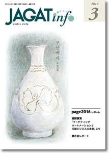 JAGAT info 3月号表紙