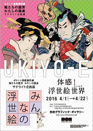 mgg_ukiyo-e